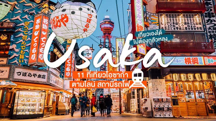 การเดินทางในญี่ปุ่น